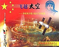 Chinese Motivational Space Blurb